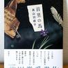 「首里の馬」高山羽根子(新潮社)