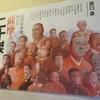 原口泉『近代日本を拓いた薩摩の二十傑』! 大寺聡イラストの予約特典ポスターできたっ!!!