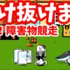 熱血!障害物競走★3 - [2]駆け抜けま賞【攻略】にゃんこ大戦争