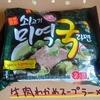 【オットギ】牛肉わかめスープラーメンを食べるよ【韓国のインスタント麺】