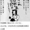 男性作家が描く『女性のトイレシーン』云々について20年前の内田春菊が描いたネタ