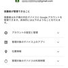 子供の携帯(スマートフォン)管理にGoogleファミリーリンク