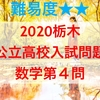 2020栃木県公立高校入試問題数学解説~第4問「証明・立体図形の面積」~