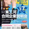 【19卒採用情報】東三河合同企業説明会のお知らせ
