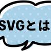 【SVG画像とは?】無料ソフトを使って作ってみた
