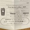 これはありがたい!2020年10月31日まで、スタバでワンモアコーヒーのキャンペーンやっとるで!