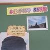 3年生:掲示板にレゴランド情報