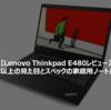 【Thinkpad E480 レビュー】お値段以上の見た目とスペックの家庭用ノートパソコン(モバイルもぎりぎりOK)