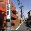 四谷怪談 〜  新宿区・四谷