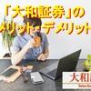 【IPOに強い!】大和証券で口座開設するメリット・デメリットについて
