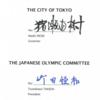 東京都はオリンピックの開催を中止できない。契約書上、中止できるのはIOCだけ(開催都市契約2020より)