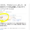 4月25日までダイエットレシピ本が半額!著書がKADOKAWAセール対象になりました