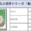【切手買取】2次文化人切手シリーズ vol.3 島崎藤村
