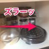 【台所】フライパンとたこ焼き器の収納場所を見直しました