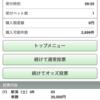 5/6 結果& 5/7予想
