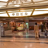 【名古屋】名古屋めし、中日ビル、名古屋らしさを探す散歩