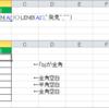 xobQuery+Excel:異なるバイト文字の存在をチェックする