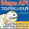 iPhoneとAndoroidのGoogle MAPって使い勝手違くない?