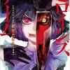明日8月9日(水曜日)発売のコミックス