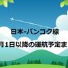 日本-バンコク線:8月1日以降の運航予定まとめ