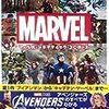 エンドゲーム公開記念! 公式本「マーベル・シネマティック・ユニバース」 感想! なぜかハブられるスパイダーマン(笑)