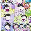 おそ松さんのパズルアプリ『パズ松さん』第2作が決定 タイトルは『にゅ~パズ松さん 新品卒業計画』