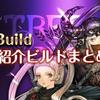 【Re:Build】いままで弱かったクラスに救済! 公式紹介ビルド集