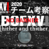 #BOFXVI チーム考察 (13) [hither and thither]