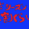 横浜DeNAベイスターズ 5/5 東京読売ジャイアンツ7回戦