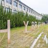【写真大量】豊田の廃校を使ったアートイベント『HYBRID BUNKASAI(2018)』をほぼすべてレビュー!