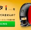 【2万6千円還元!?】「ネスカフェ バリスタi」を無料で使うだけの超お得案件を申し込んでみた!