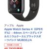無理かと思われたApple Watch Series 4、無事ビックカメラに在庫あり!!
