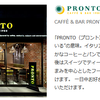 池袋西口公園にカフェ「プロント」が設置決定!! ムーミンコラボしちゃう!?