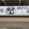 おっきん(佐伯区)激辛冷麺