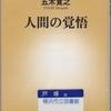 五木寛之の『人間の覚悟』を読んだ
