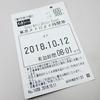 乗り放題!! 24時間乗車券!(東京メトロ)