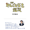 中村倫也company〜「話題沸騰・・みたいです。」
