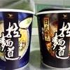台湾の日本風カップラーメンを食べたらまさかの味だった!!