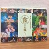 三鷹の森ジブリ美術館〜お土産編〜part2