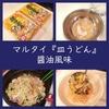 マルタイ『皿うどん・醤油風味』をレシピ通り作って食べるブログ。