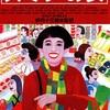 ジェムのお気に入り映画シリーズ①⓪『スーパーの女』