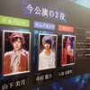 乃木坂46 3期生 3人のプリンシパル