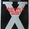 デビッド・ギャレン編「マルコムX最後の証言」(扶桑社文庫)