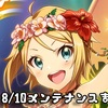 【ナナシス】8/10メンテナンスまとめ!ノノヒメのパフォーマッチ&ホノカの新EPが追加されるぞ!
