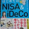 今さらだけど『NISA』と『iDeCo』の勉強してみた!