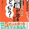 「腰痛が治るのはどっち?」が電子書籍になりました!これで海外でも読める!