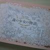 私の塗り絵POST CARD BOOK 森の少女の物語レビュー&水彩塗りしてみました☆