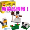 【レゴ新製品情報】レゴクラシック 新作一覧【2021/3/1発売】