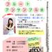 【9/9(日)】大好評!フルートアンサンブル会♪ 参加者募集中!