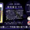 【水曜日の甘口一杯】栄光冨士 暁乃翼【FUKA🍶YO-I】